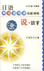 日语听说读写译技能训练