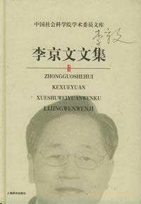 李京文文集