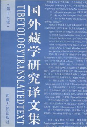 国外藏学研究译文集(第十七辑)