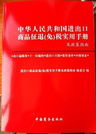 中华人民共和国进出口货物征.退(免)税对照手册及法规汇编-(中文版)(附光盘)