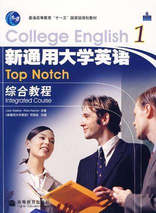 新通用大学英语综合教程1
