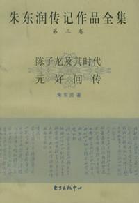 朱东润传记作品全集(第三卷)
