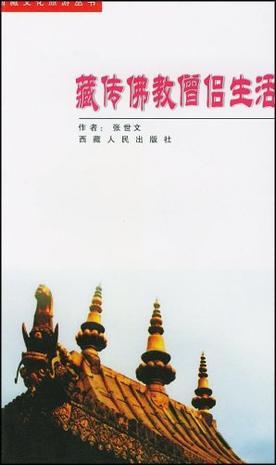藏传佛教僧侣生活