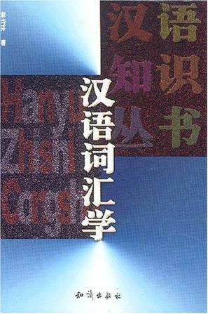 汉语词汇学