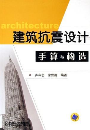 建筑抗震设计手算与构造