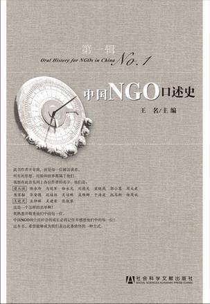 中国NGO口述史(第1辑)