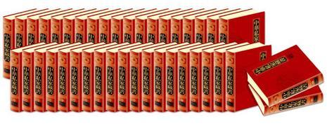 中华私家藏书 (40卷)