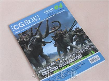 CG杂志2004年第12期