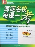 五年级语文(下学期)