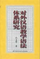 对外汉语教学语法体系研究