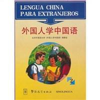 外国人学中国语2