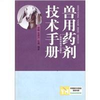 兽用药剂技术手册