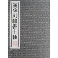汉碑刻隶书十种 一函十册