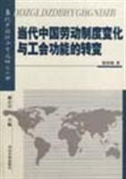 当代中国劳动制度变化与工会功能的转变