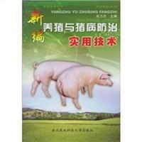 新编养猪与猪病防治实用技术