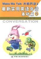 最新实用英语会话基础篇(2)-大师开讲2