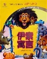 伊索寓言-小学生世界儿童文学经典文库
