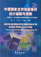 《中华人民共和国国家自然地图集》的设计编制与创新数据库、电子图集与互联网图集的设计与制作