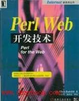 Perl Web 开发技术