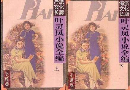 叶灵凤小说全编(上下)