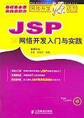 JSP网络开发入门与实践