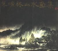 朱顺林山水画集