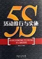 5S活动推行与实施