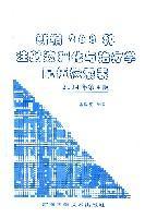 新编268种注射液理化与治疗学配伍检索表