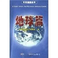 探索自然丛书.地球篇