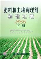 肥料和土壤调理标准汇编。2005。下册