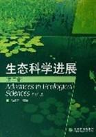 生态科学进展-(第二卷)