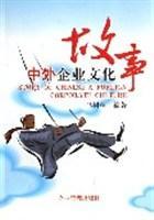 中外企业文化故事