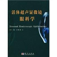 活体超声显微镜眼科学