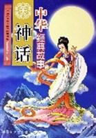 中华神话经典故事