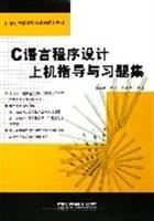 C语言程序设计上机指导与习题集
