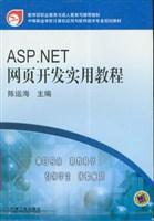 ASP.NET网页开发实用教程