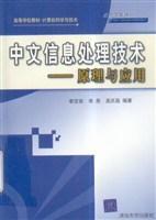 中文信息处理技术