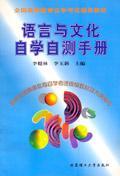 语言与文化自学自测手册