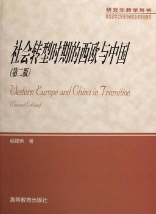 社会转型时期的西欧与中国