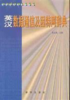 英汉数据通信及因特网辞典