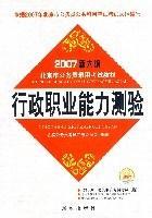 2007新大纲北京市公务员录用考试教材 行政职业能力测验