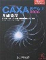 CAXA实体设计2006基础教程