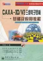 CAXA-3D/V2三维电子图板基础及应用教程