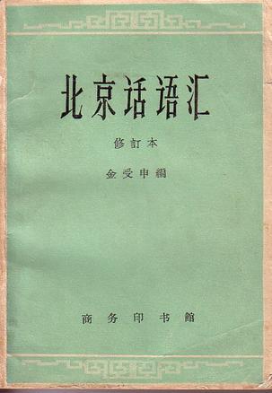北京话语汇(修订本)