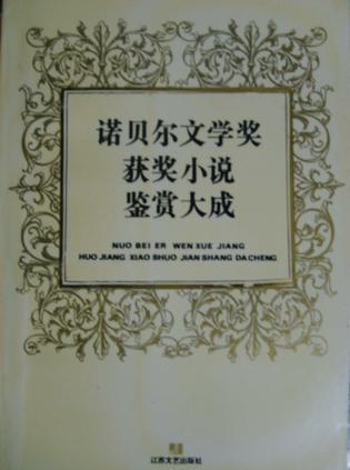 诺贝尔文学奖获奖小说鉴赏大成