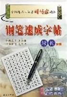 钢笔高效强化字帖(楷书下)