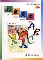 儿童美术ABC(上册)