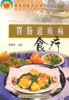 胃肠道疾病食疗