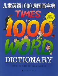 儿童英语1000词图画字典