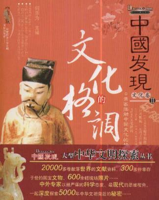 文化的格调-中国发现II-文化卷